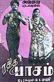 Ratha-Paasam.jpg