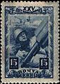 Rus Stamp-25 let VLKSM-15.jpg