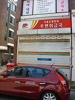 Seoul Eunpyeong Hyeondae Post office.JPG