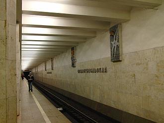 Sevastopolskaya (Moscow Metro) - Station platform