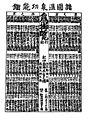 Shokoku Onsen Kounou Kan.jpg