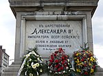 Sofia-Russian-monument-east-plaque.jpg