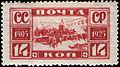 Stamp Soviet Union 1925 236.jpg