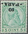 Stamp of Albania - 1914 - Colnect 681005 - Skanderbeg issue overprinted with Turkish Value.jpeg