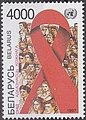 Stamp of Belarus - 1997 - Colnect 85752 - Image of virus AIDS.jpeg