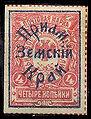 Stamp of PZK1922.jpg