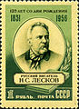 Stamp of USSR 1903.jpg
