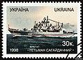 Stamp of Ukraine s187 (Сагайдачний).jpg