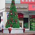 Starbucks Tucheng Store 星巴克土城門市 - panoramio.jpg