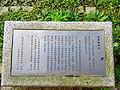 Stele of Survery Benchmark at Youth Park, Taipei 20100314.jpg