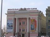 Stock Exchange Mongolia.jpg