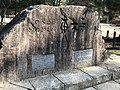 Stone Monument in Tōdai-ji.jpg