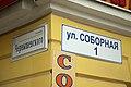 Streets in Saratov. img 020.jpg