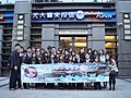 Students of Department of Finance, Chung Hua University at Yuanta Financial Tower 20130415.jpg