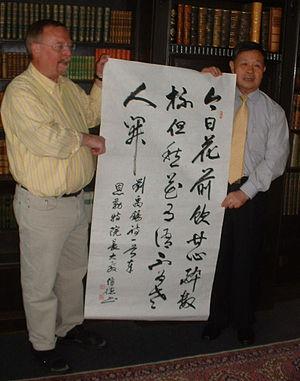 Liu Yuxi - Image: Sun Xinde Liu Yuxi