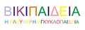 Synesthesia greek Wikipedia example.png