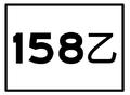 TW CHW158b.png