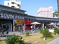 Tainan South Park 06.JPG
