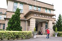 Taiwan National Radio Museum 01.jpg