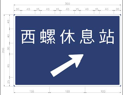 Taiwan road sign Art113