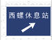 Taiwan road sign Art113.png