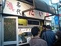 Taiyaki shop by Dai44 in Ikebukuro, Tokyo.jpg