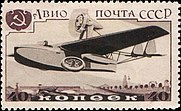 The Soviet Union 1937 CPA 563 stamp (Chyetverikov OSGA-101-SPL).jpg