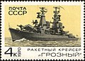 The Soviet Union 1970 CPA 3910 stamp (Missile Cruiser 'Groznyy').jpg