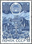 The Soviet Union 1973 CPA 4240 stamp (Buryat Autonomous Soviet Socialist Republic (Established on 1923.05.30)).jpg