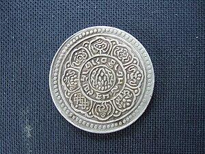 Tibetan srang - Tibetan 1 Srang silver coin, dated 15-53 (= AD 1919), reverse