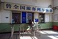 Ticket office of Beijingdong Railway Station (20171023124202).jpg