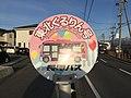 Tohoku-Gururingo busstop.jpg