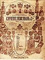 Tschepelevetzki et Fils leaflet.jpg