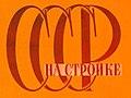 USSR in Construction Magazine title.jpg