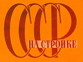 USSR in Construction Magazine title.jpg