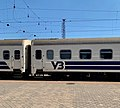 Ukraine railroad wagon.jpg