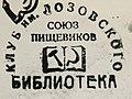 Union of Food Workers Lozovsky Club (29226819075).jpg
