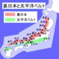 Uranihon map.png