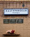 Valentin Komagorov, Eduard Elyan and Vasily Emelyanenko commemorative plaques.jpg