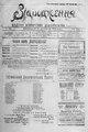 Vidrodzhennia 1918 186.pdf