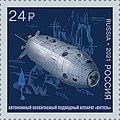 Vityaz-D 2021 stamp of Russia.jpg