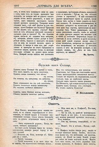 «Будем как солнце»,«Журнал для всех», ноябрь 1902 года.