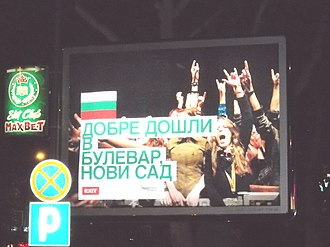 Bulevar - Welcome to Bulevar - billboard in Bulgarian language in Bulevar, posted during EXIT 2010 music festival