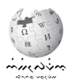Wikipedia-logo-v2-bug.png