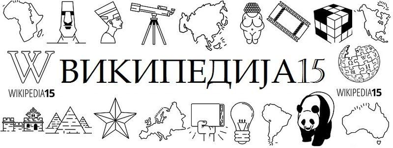 File:Wikipedia15 Mark Collage Cover - sr.jpg