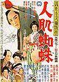 Zenigata Heiji Torimono no Hikae Hitohada Gumo poster.jpg