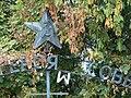 Zentralfriedhof Wien Russischer Soldatenfriedhof.jpg