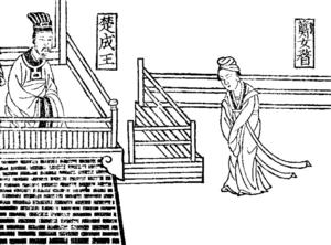King Cheng of Chu - Qing Dynasty woodblock print showing King Cheng with Zheng Mao.