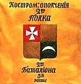 Znachok 3-y roty 2-go batal'ona 2-go polka Kostromskogo opolcheniya 1812.jpg
