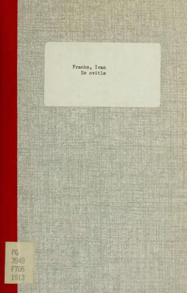 File:Іван Франко. До світла. 1913.djvu